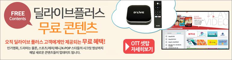 딜라이브플러스 UHD OTT H5 셋탑박스 출시